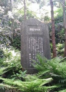 東勝寺跡の碑