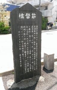 筋替橋跡の碑