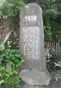 文覚上人屋敷跡の碑