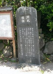 関取場跡の碑