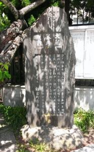 大蔵幕府跡の碑