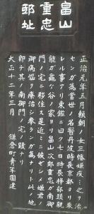 畠山重忠邸跡の碑