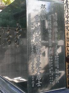 墓石に刻まれた戒名