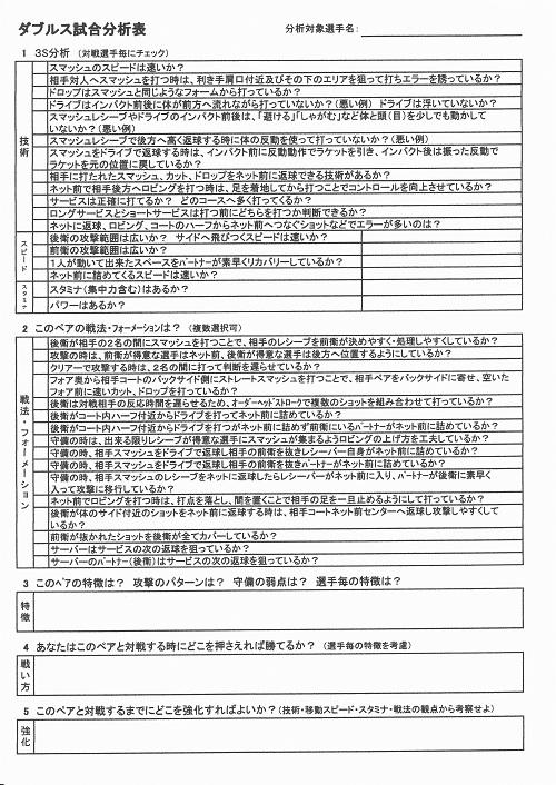 ダブルス試合分析表