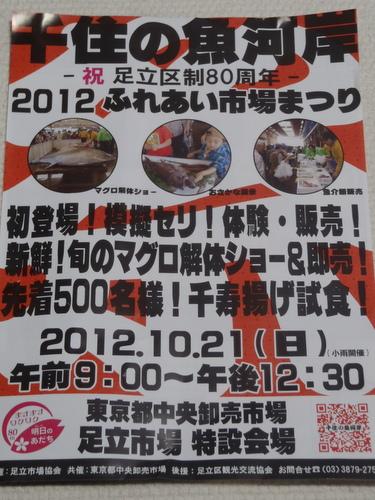 2012_1007_180452-PA070003.jpg