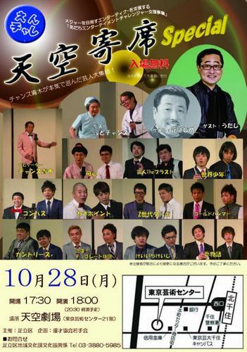 20131024えんチャレ (2)
