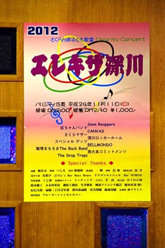 Charity concert Eleki the fukagawa 2012