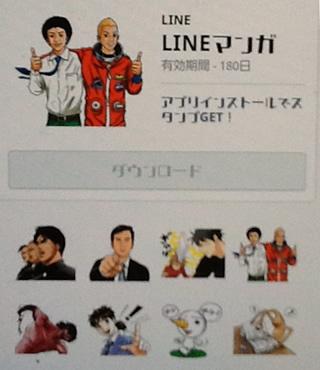20131108line.jpg