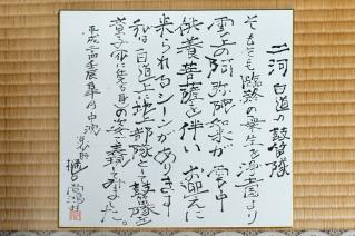 120519higuchishouou045_2.jpg