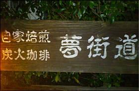 yumekaidou  (2)