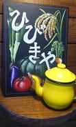 cafeひびきや3 (1)