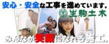 株式会社生駒土木