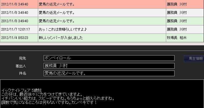 近況11-8