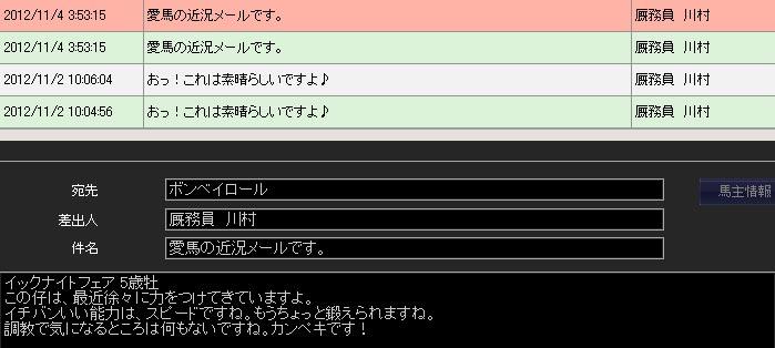 近況11-4