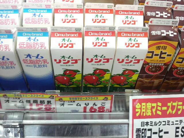 リンゴ牛乳1