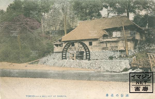 明治渋谷の水車