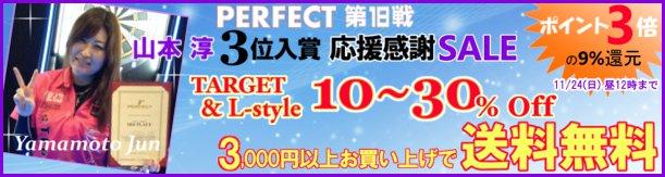yamamoto_sale
