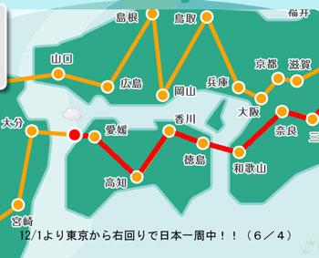 東京から右回りで日本一周中