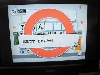 難読漢字マラソン完走