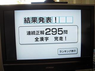 難読漢字マラソン完走 (1)