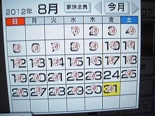 常識力テレビ8月
