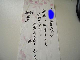 元日の手紙