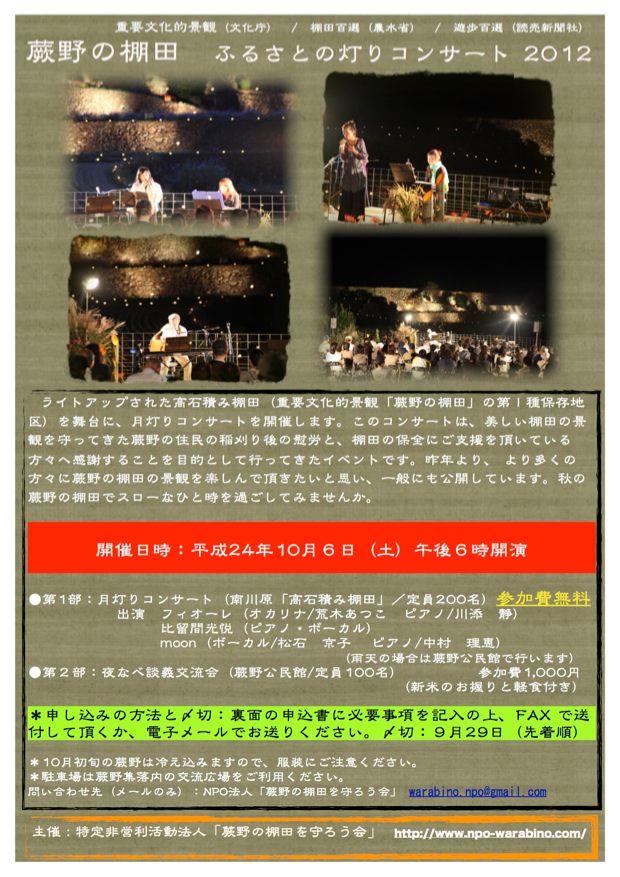 月灯りコンサートチラシ2012(表)  (変換後)