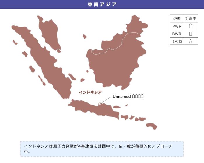 東南アジア  原発