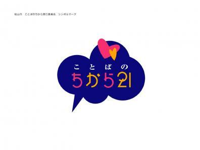 kotobanochikara1.jpg