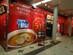 ラ王袋麺屋