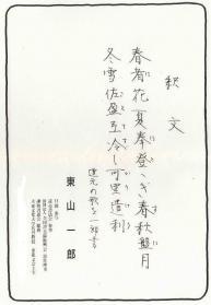 道元の歌(釈文)
