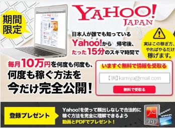 Yahoo!を使って顔出しなしで合法的に稼ぐ方法