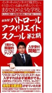 鈴木トシオ主張型パトロール