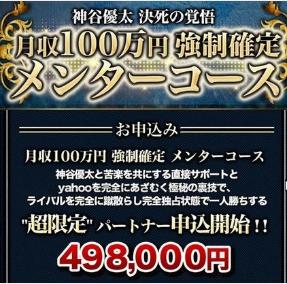 神谷優太バックエンド強制確定498000円