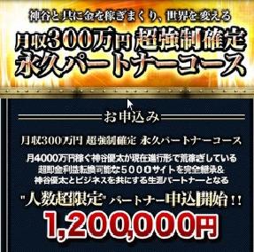 神谷優太1200000円
