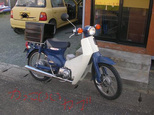 myふぇいばりっと バイク