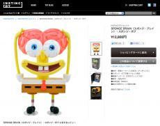 unbox-spongebrain-17.jpg