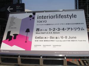 Interior Lifestyle Tokyo(インテリアライフスタイル東京)