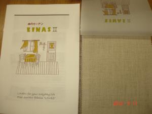 麻のカーテンLINASⅡ(リナス2)