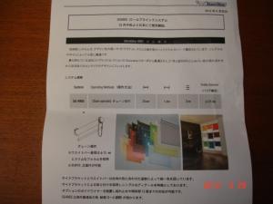 サイレントグリス SG4905ロールブラインドシステム