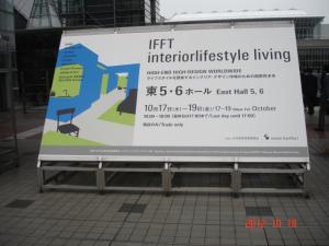 IFFT interiorlifestyle living(インテリアライフスタイルリビング)