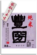 豊圀 袋取り本生(純米)