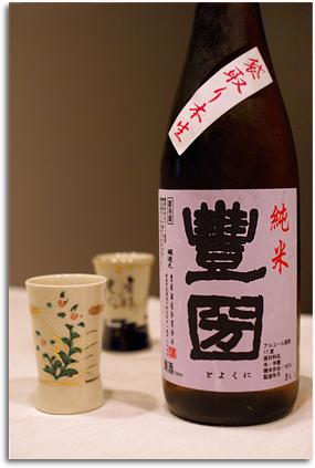 豊圀・袋取り本生(純米)