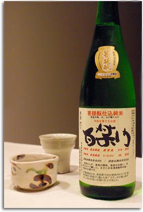 百楽門・菩提酛仕込純米