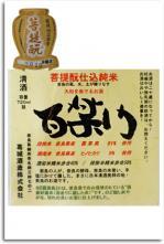 百楽門(菩提酛仕込純米)