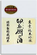 卯兵衛の酒(東薫純米吟醸)
