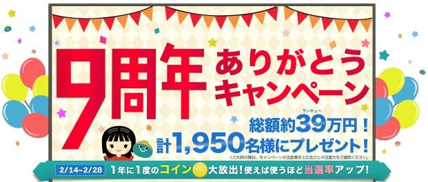 お財布.com 9周年