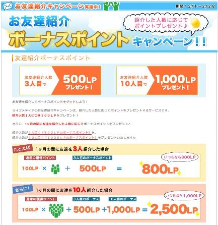 ライフメディア お友達紹介キャンペーン