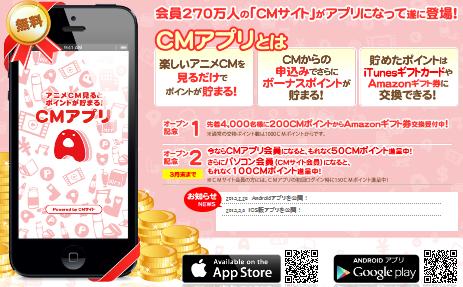 CMアプリ