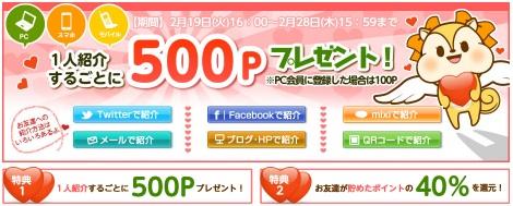 MOPPYお友達紹介2013年2月19日~2月28日